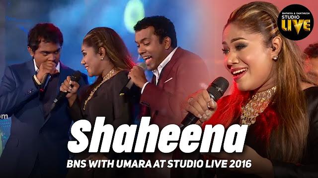 Shaheena Song Lyrics - ෂහීනා ගීතයේ පද පෙළ