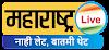 महाराष्ट्रात काही जिल्हयामध्ये आनखी 8 ते 10 दिवसांची संचार बंदी