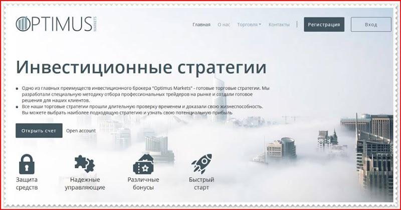 Мошеннический проект optimusmarkets.com – Отзывы, развод. Компания Optimus Markets мошенники
