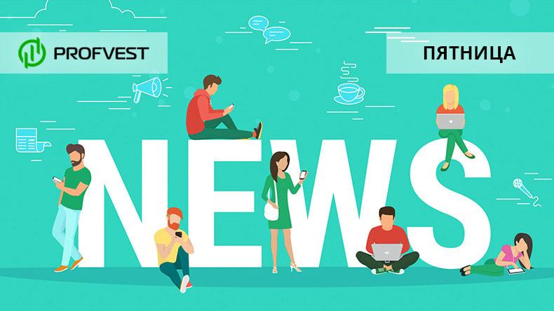 Новости от 15.11.19