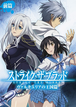 Strike the Blood: Valkyria no Oukoku-hen [02/02] [HD] [MEGA]