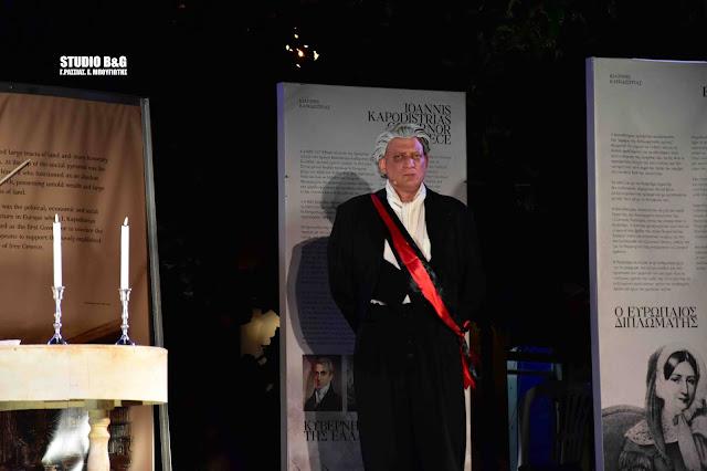 Εξαιρετικό τρίπτυχο project για την ζωή του Ι. Καποδίστρια παρουσιάζεται στο Ναύπλιο