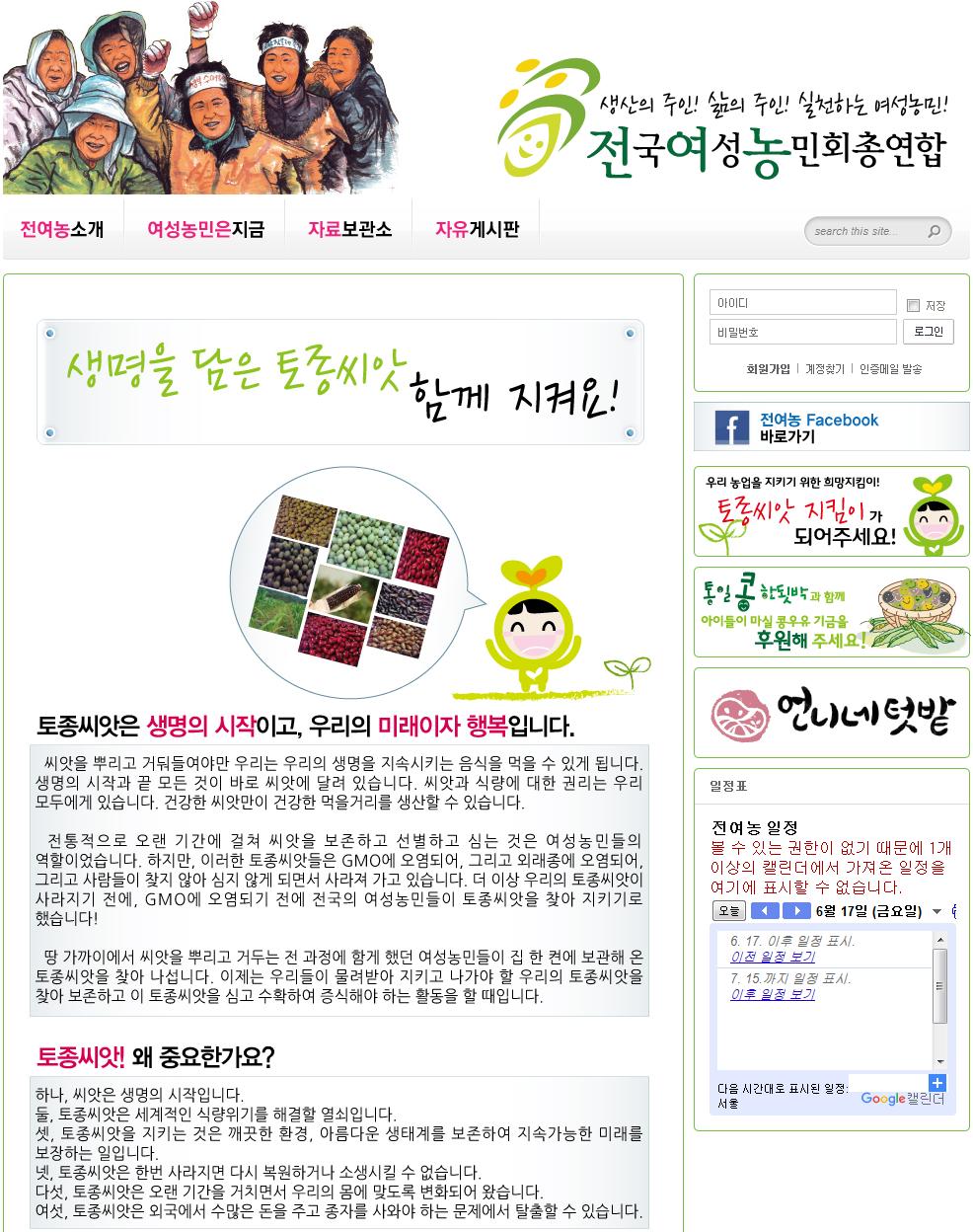좋은 사이트 소개: 우리 토종 씨앗 지킴이 - 전국여성농민총연합회 (전여농)