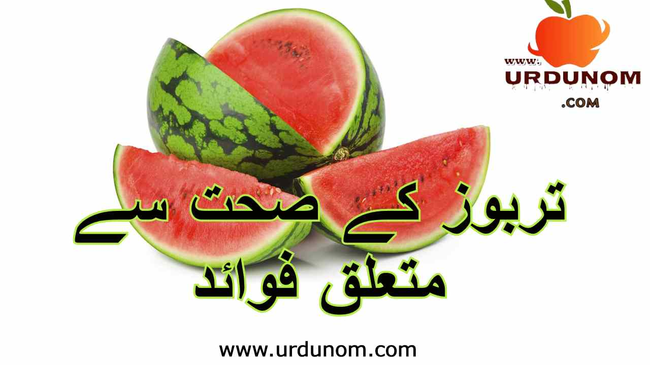 تربوز کے صحت سے متعلق فوائد | Health benefits of Watermelon in urdu