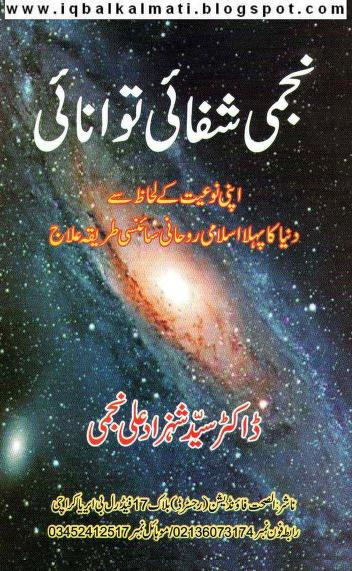 Najmi Healing Energy Urdu PDF Book Free Download