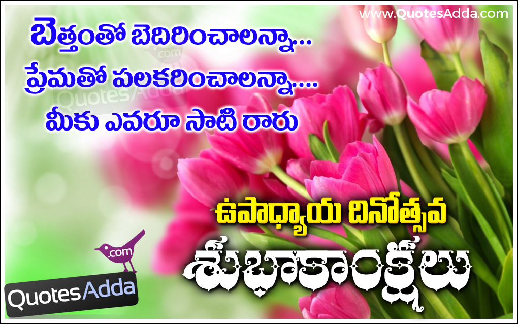 Happy} Teachers Day Wishes Quotes In Telugu Images ~ New Year ...