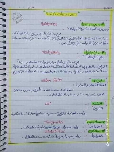 مراجعة جيولوجيا للصف الثالث الثانوي  أ/ خالد صلاح 1
