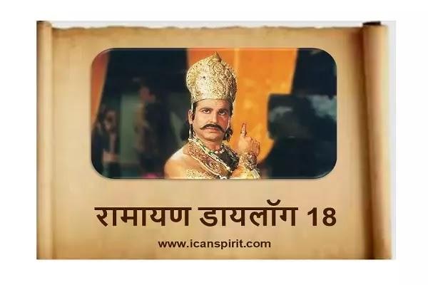 रामायण डायलॉग 18 Ramayan Dialgoue Ramnand Sagar