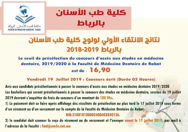 عتبة الانتقاء الأولي لولوج كلية طب الأسنان بالرباط 2019
