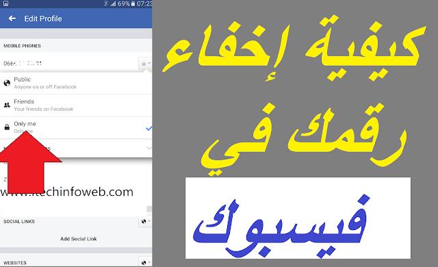طريقة اخفاء رقم الهاتف في الفيسبوك عن طريق الموبايل 2019