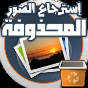 تحميل برنامج استرجاع الصور المحذوفة من الكمبيوتر بالعربي بعد الفورمات