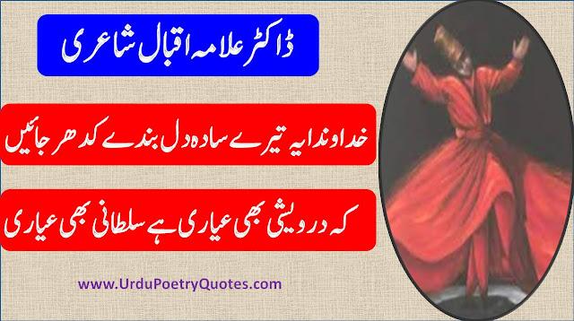 Allama Iqbal Shayari In Urdu Hindi