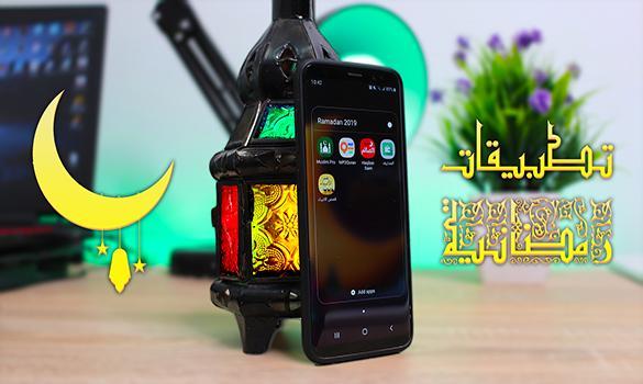 افضل تطبيقات رمضان Ramadan 2019