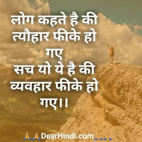 Hindi Status Best hindi status images and photos
