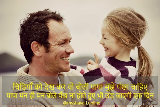 Shayari for Daughters
