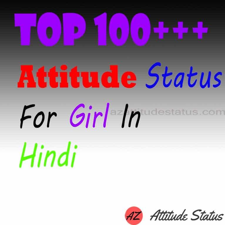 Best Attitude Status For Girl In Hindi, लड़कियों के एटीट्यूड स्टेटस
