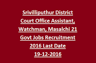 Srivilliputhur District Court Office Assistant, Watchman, Masalchi 21 Govt Jobs Recruitment 2016 Last Date 19-12-2016