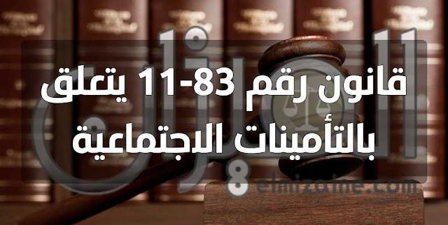 قانون رقم 83-11 يتعلق بالتأمينات الاجتماعية PDF