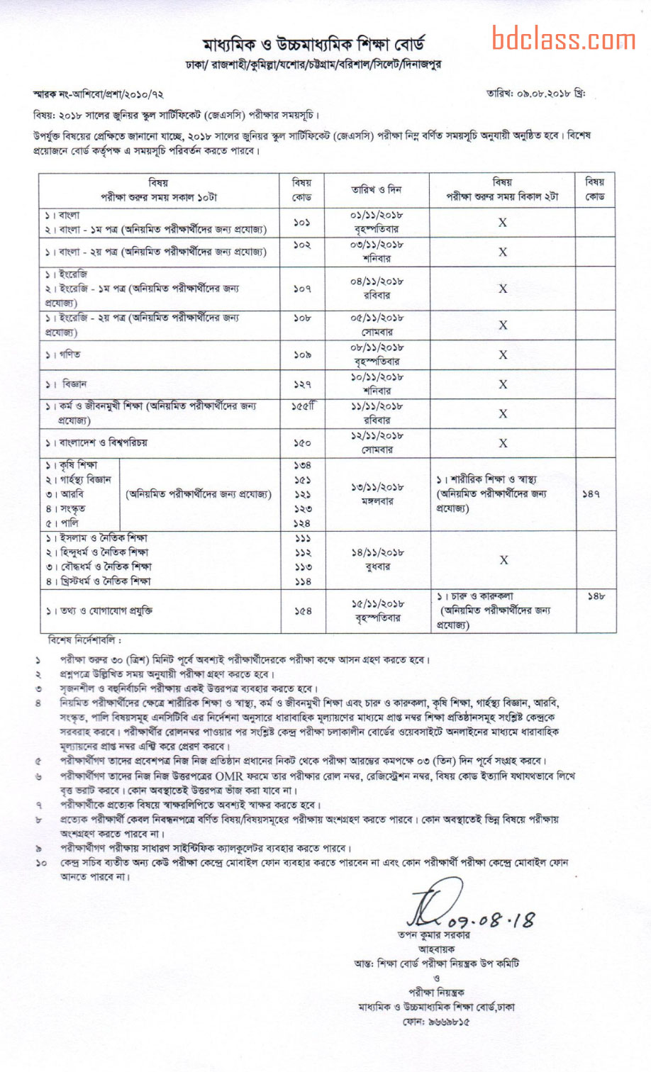 jsc-exam-routine-2018