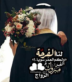 تهنئة زواج للعريس ولصديق