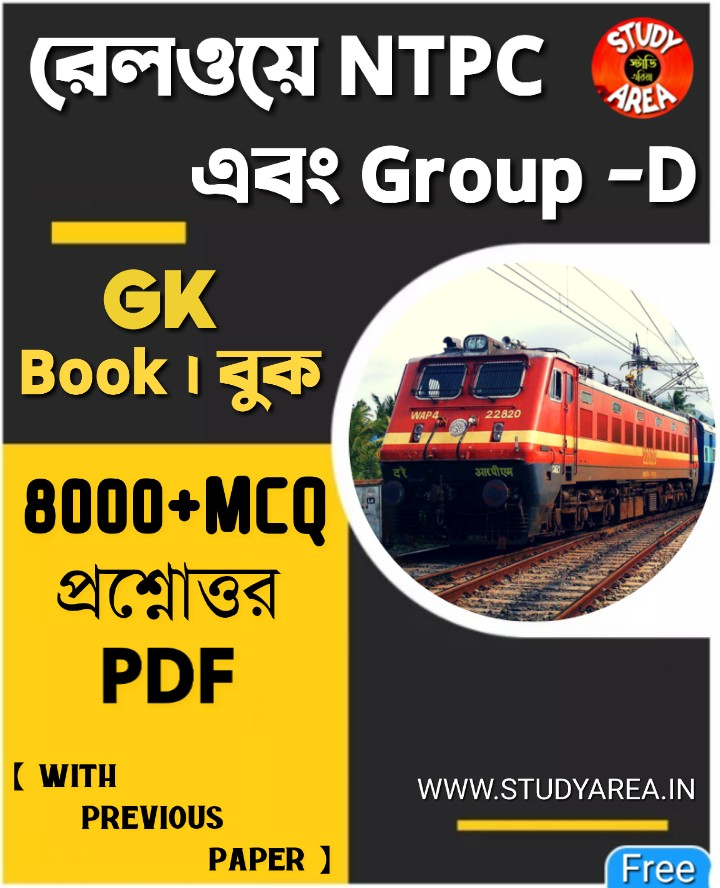 Railway NTPC & Group - D Exams Special 8000 + GKএবং Group -D Book PDF