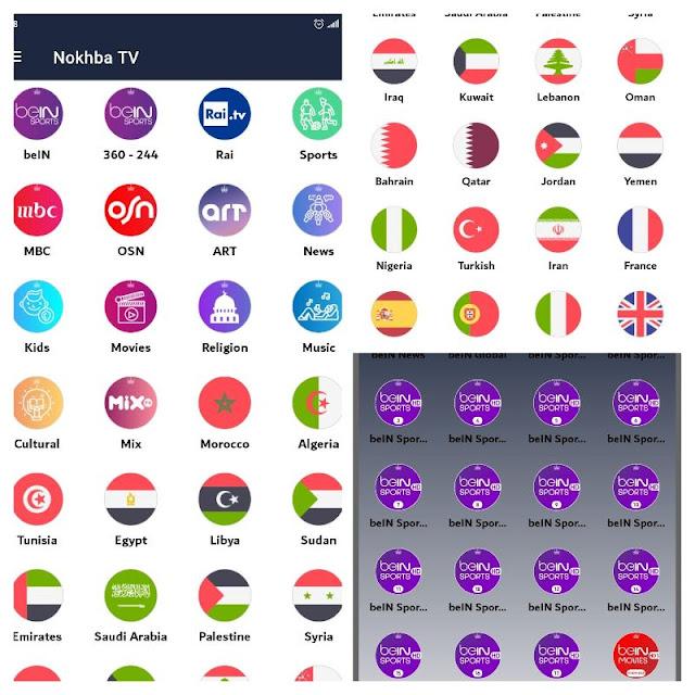 تحميل تطبيق Nokhba Tv