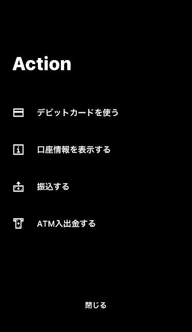 アクション画面のスクリーンショット