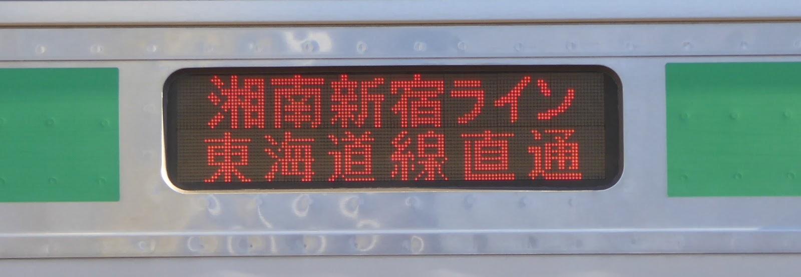 湘南新宿ライン 宇都宮線直通 E231系