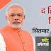 The Hindu Review September 2020 : हिन्दू रिव्यू सितम्बर 2020, Download PDF