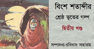 Bengali Horror Story Book PDF Bingsho Shotabdir Shreshtho Bhooter Galpo Part 2 By Rabidas Saharay