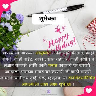Happy Birthday Wishes In Marathi, वाढदिवसाच्या हार्दिक शुभेच्छा,