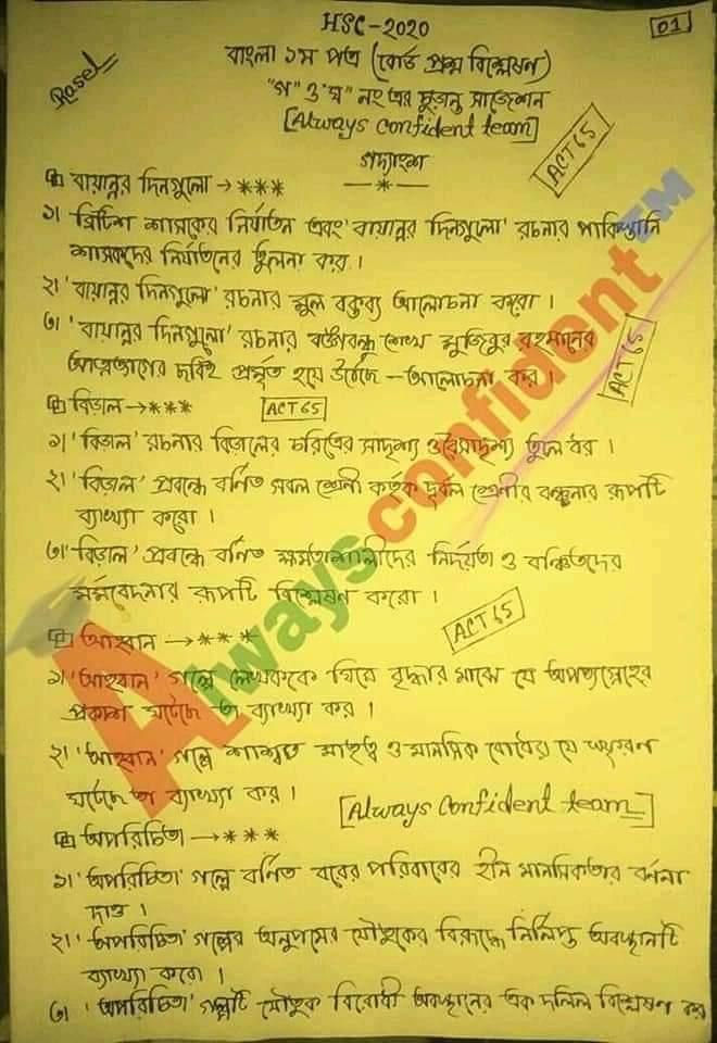 এইচ এস সি বাংলা ১ম পত্র সাজেশন ২০২০ | Hsc বাংলা সাজেশন ২০২০ |এইচএসসি বাংলা ১ম পত্র ফাইনাল সাজেশন 2020