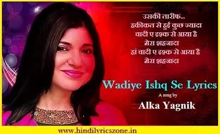 Wadiye Ishq Se Aaya Hai Mera Shahzada Lyrics,wadiye Ishq Se Lyrics