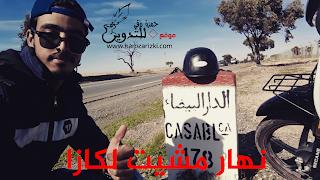 حمزة رزقي نهار مشيت لكازا. قصص مغربية بالدارجة