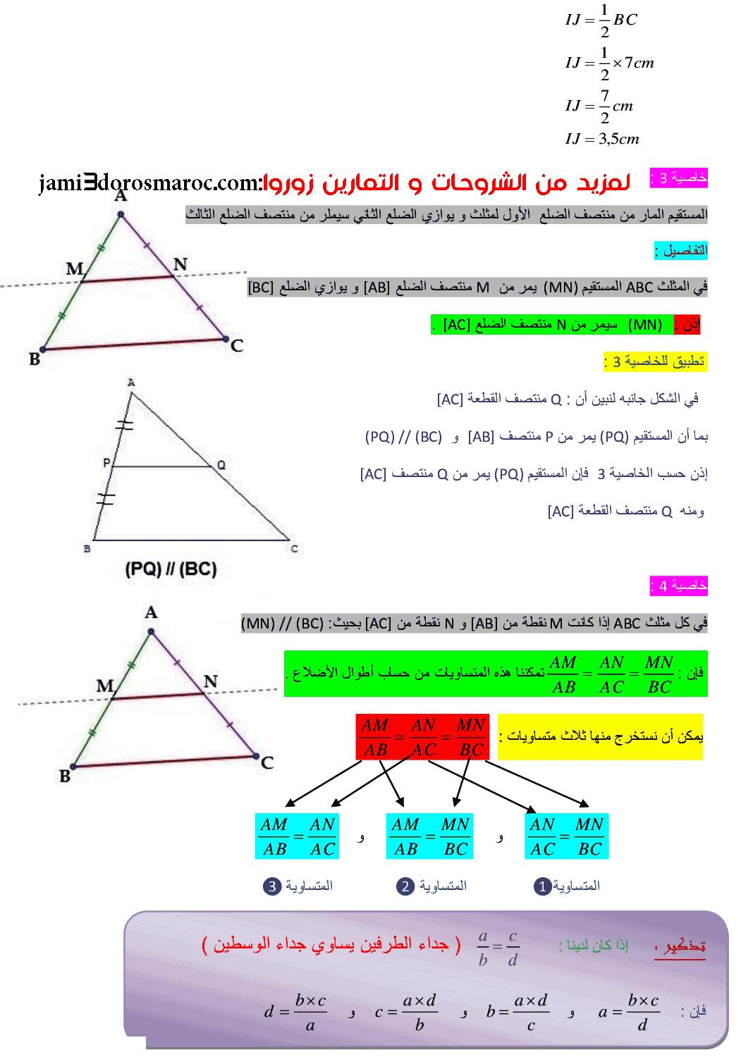 درس التوازي ومنتصفات أضلاع مثلث الثانية إعدادي