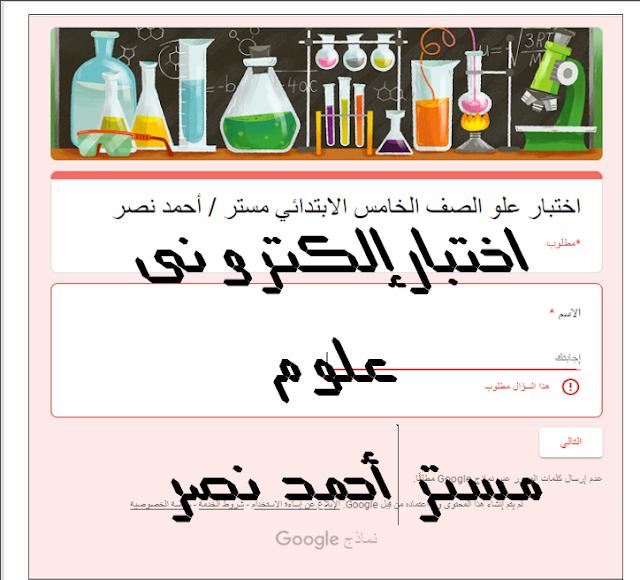 اختبار إلكترونى علوم للصف الخامس الإبتدائى الترم الأول 2021 مستر أحمد نصر