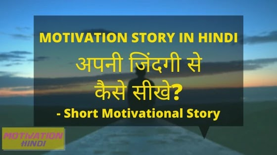 How to Learn From Life | Motivational Story in Hindi