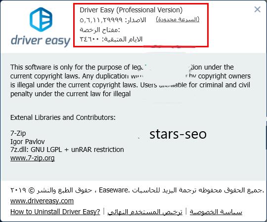 Driver Easy Professional v5.6.12.37077