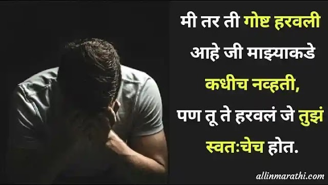 ब्रेकअप स्टेटस | Breakup status in marathi | sad status marathi for whatsapp