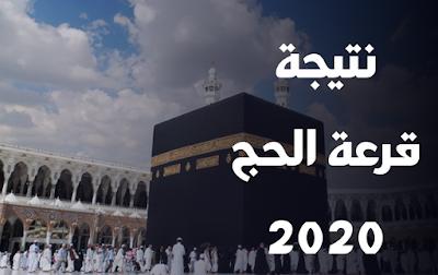 تعرف على نتيجة قرعة الحج بمحافظة ( قنا ، القاهرة، جنوب سيناء ، المنوفية) الأحد الموافق 22/3/2020