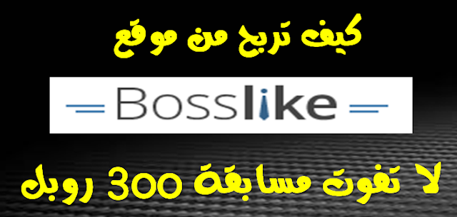 شرح موقع bosslike لزيادة متابعي مواقع التواصل الاجتماعي و غيره