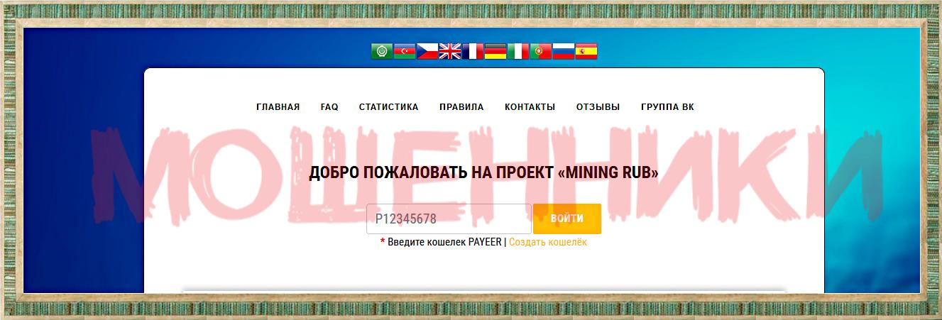 Мошеннический сайт mining-rub.site – Отзывы, развод, платит или лохотрон?