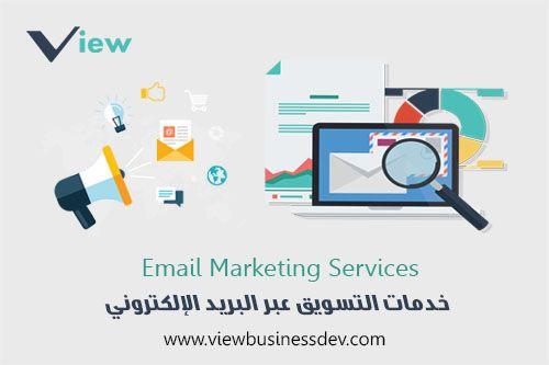 خدمات التسويق عبر البريد الإلكتروني وبرامج الإستقصاء
