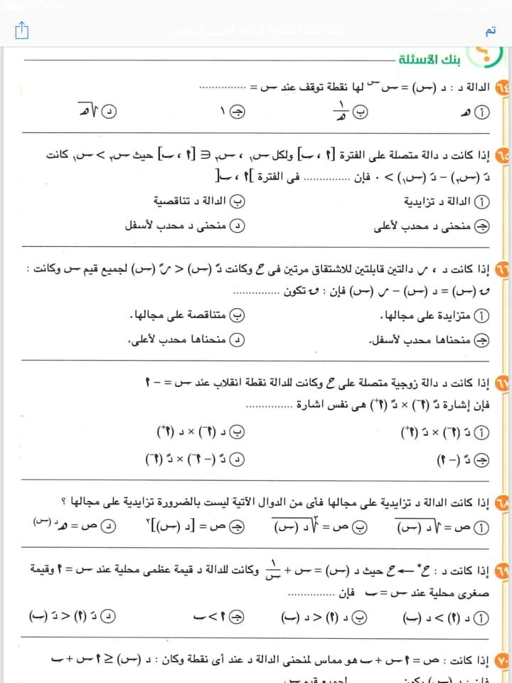 مراجعة التفاضل والتكامل للصف الثالث الثانوى أ/ فخرى البيومى 8