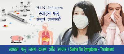 स्वाइन फ्लू लक्षण कारण और उपचार, Swine Flu in Hindi, swine flu ke karan, swine flu kya hai, swine flu kaise failta hai,  स्वाइन फ्लू कैसे फैलता है, swine flu ke lakshan , swine flu se bachne ke upay, स्वाइन फ्लू से बचने के घरेलू उपाय, swine flu ka gharelu upchar, स्वाइन फ्लू का घरेलु उपचार
