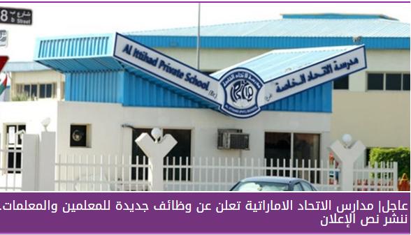 مدارس الاتحاد الاماراتية تعلن عن وظائف جديدة للمعلمين والمعلمات