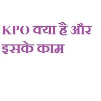kpo kya hai.what is kpo in hindi.bpo and kpo difference in hindi.is kpo a call center.what is kpo job profile