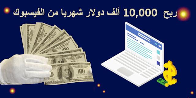 كيفيه ربح  10,000 ألف دولار شهريا من الفيسبوك