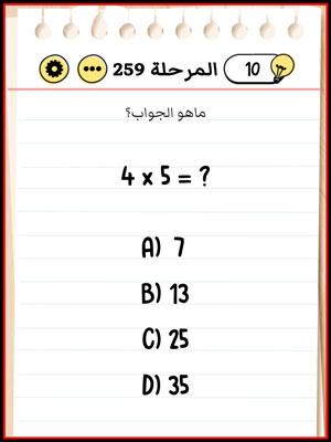 حل Brain Test المرحلة 259