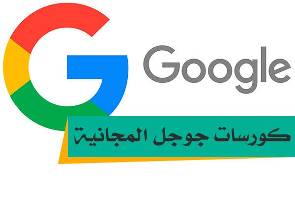 أحدث كورسات مجانية من جوجل
